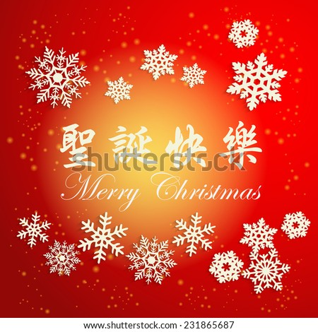 Chinese Christmas Greeting Card. Translation: Merry Christmas - stock photo