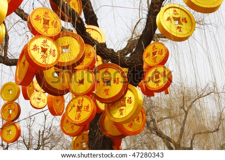 Chinese Currency From Ancient China - stock photo
