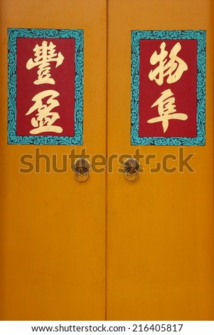 Chinese door at chinese temple - stock photo