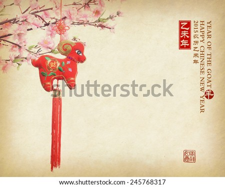 "chinese goat toy on white background, word for ""goat"", 2015 is year of the goat  - stock photo"