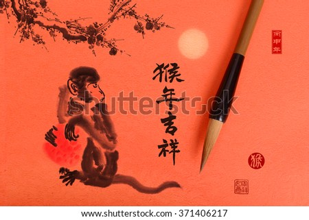 Chinese ink painting the year of monkey.Chinese calligraphy hou. translation: monkey,Red stamps which Translation: good bless for new year - stock photo