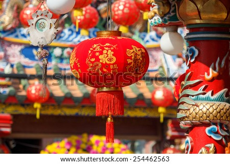 Chinese lanterns in new year day. - stock photo