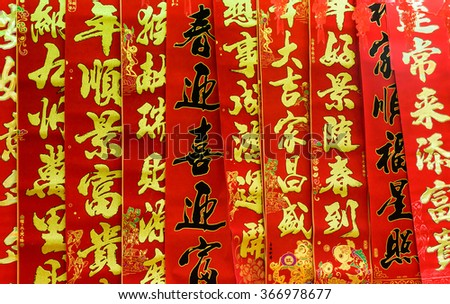 Chinese lucky characters are very popular during Spring Festival. All of them have a different meaning and they are located on the door of each home. They bring luck, wealth and happiness. - stock photo