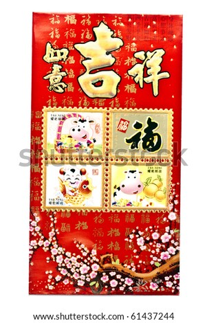 Chinese lucky money red envelope isolated on white - stock photo