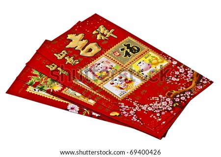 Chinese lucky money red envelopes isolated on white - stock photo