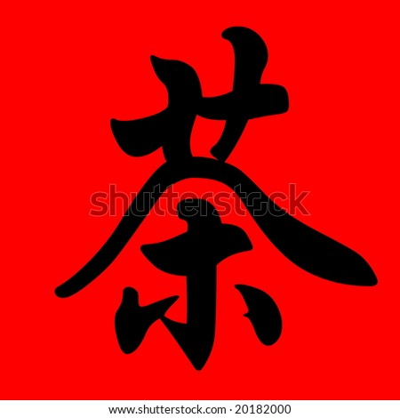 chinese meaning - tea - stock photo