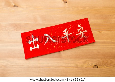 Chinese new year calligraphy, phrase meaning is wishing you safety wherever you go - stock photo
