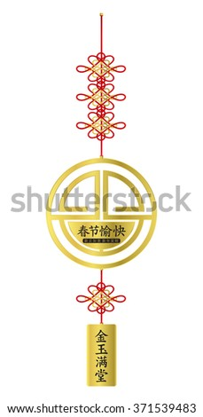 Chinese new year decoration Translation of Chinese Language -  Happy Chinese New Year, Rich Money and Gold - stock photo