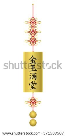 Chinese new year decoration Translation of Chinese Language - Rich Money and Gold - stock photo