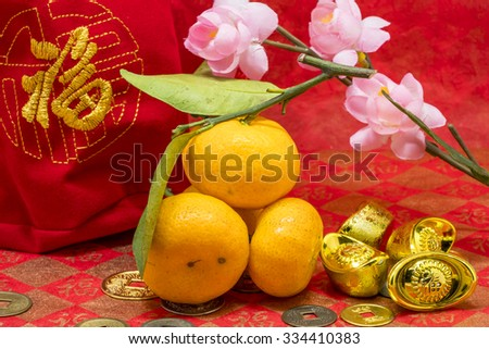 Chinese new year decorations, Orange, gold ingots, coin / Auspicious ornaments / on red background, Selected Focus - stock photo