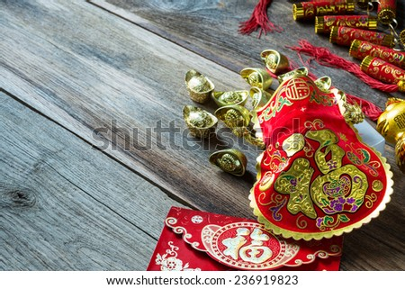 Chinese new year festival decorations on wooden table - stock photo