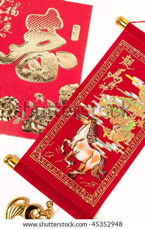 chinese new year object - stock photo