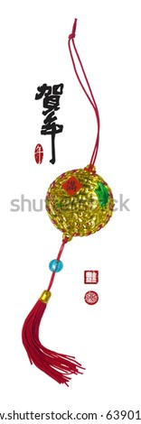 Chinese New Year Ornament with Greeting Calligraphy. Clipping Path Included. - stock photo