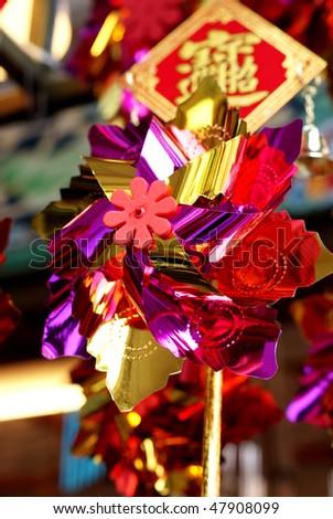 chinese new year scene windmill - stock photo