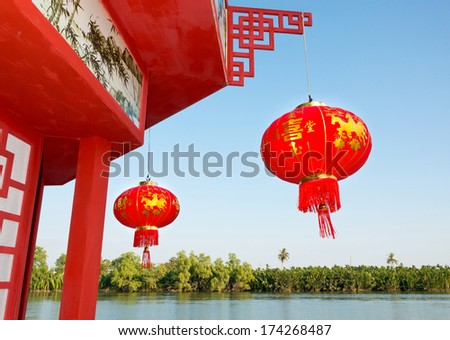 Chinese new years lanterns,Isolated on Sky blue background and river - stock photo