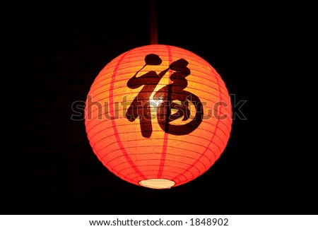 Chinese red lamp - symbol of wealthiness. - stock photo