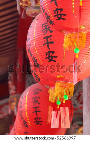 Chinese red lanterns - stock photo