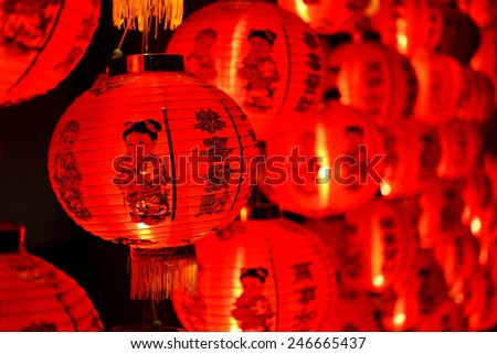 Chinese red lanterns display Chinese kid and word for background - stock photo