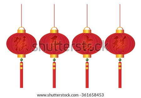 Chinese Red Lanterns with Calligraphy Text Wishing Prosperity in the Year of the Monkey Raster Illustration - stock photo