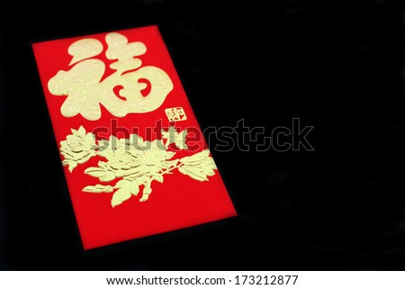 Chinese red pocket on black background - stock photo