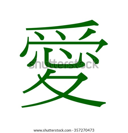Chinese traditional character of love in green on white background. - stock photo