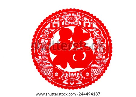 Chinese traditional paper-cut window decoration - stock photo