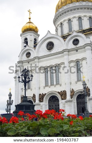 Christ the Savior Church in Moscow, Russia.  - stock photo