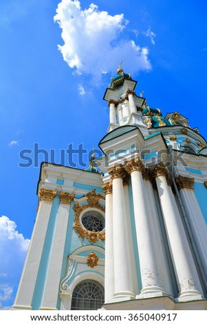 Church, blue sky and white cloud. St. Andrew's Church, Kiev, Ukraine. Baroque - stock photo