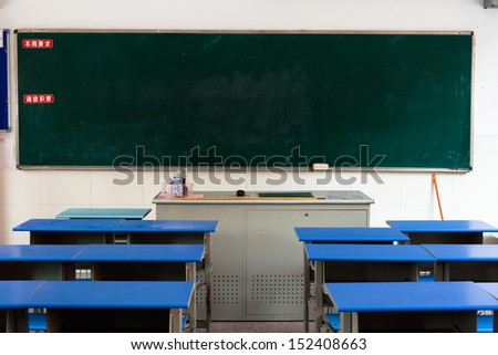 Classroom desks - stock photo