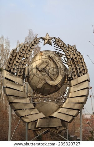 Coat of arms  the Soviet Union is photographed close-up - stock photo