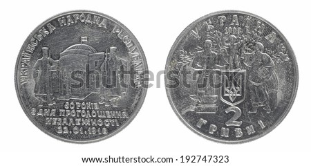 Coin Ukraine 2 hryvnia commemorative, 80 years Declaration of Independence 22.01.1918 - stock photo