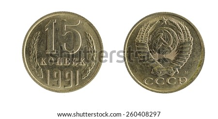 coins of the USSR, the sample 1961-1991, 15 Kopecks 1991 - stock photo