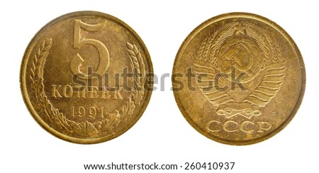 coins of the USSR, the sample 1961-1991, 5 Kopecks 1991 - stock photo