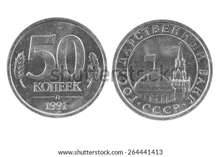 coins of the USSR, the sample 1991, 50 Kopecks - stock photo