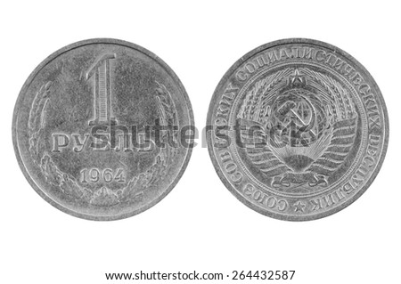 coins of the USSR, the sample 1961-1991, 1 ruble 1964 - stock photo
