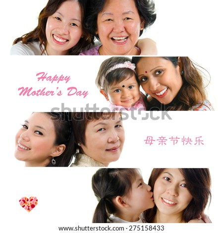 Collection of different mother faces. The Chinese character means happy mothers day. - stock photo