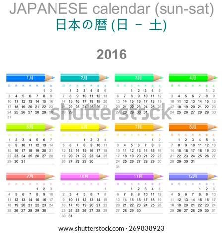 Colorful Sunday to Saturday 2016 Calendar with Crayons Japanese Version Illustration - stock photo