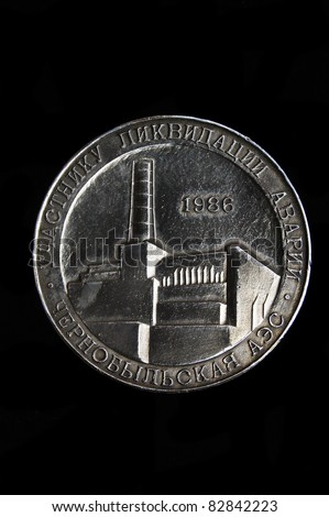 Commemorative medal. Disaster on Chernobyl power plant. 1986 - stock photo