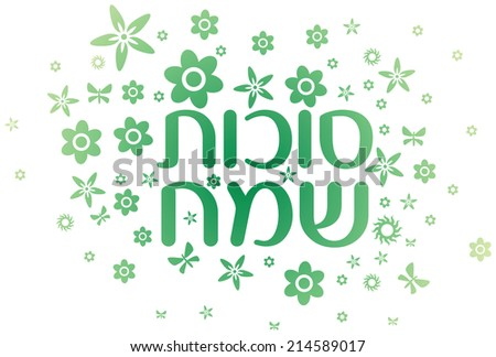 Congratulations for Sukkot - calendar Jewish Holiday - stock photo