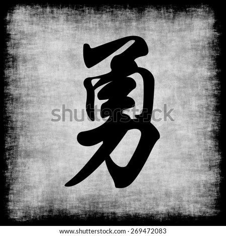 Courage in Chinese Calligraphy Painting with Brush Strokes - stock photo