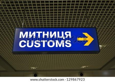 customs, blue signboard on ukrainian language, travel details - stock photo