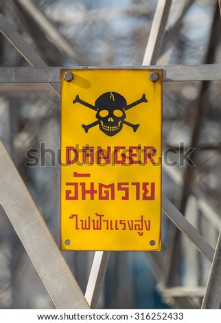 Danger sign with high voltage keep out - stock photo
