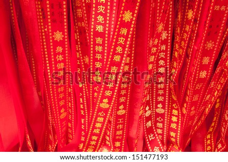 Decorative Chinese lanterns in Chinese temple - stock photo