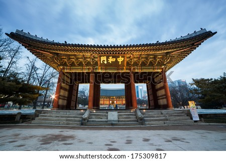 Deoksugung Palace in Korea  - stock photo