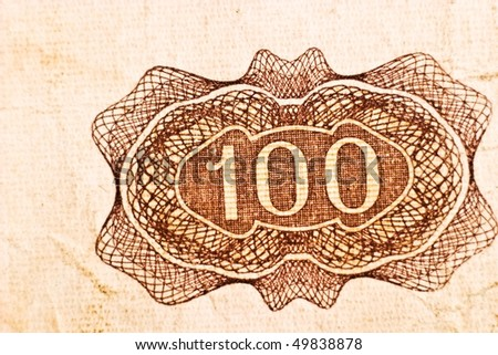 destroyed the old antique coins, banknotes, from ancient times - stock photo