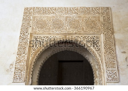 Detail of the decorative bas-relief above one small door in the Court of the Myrtles, in The Alhambra, Granada, Spain - stock photo
