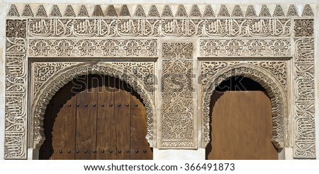 Detail of the decorative plasterwork at the Palace of Comares, in The Alhambra, Granada, Spain - stock photo