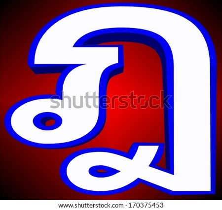 Dor chadaa Thai script is used to write the Thai language and other minority languages in Thailand. It has 44 consonant, 15 vowel symbols that combine into at least 28 vowel forms - stock photo