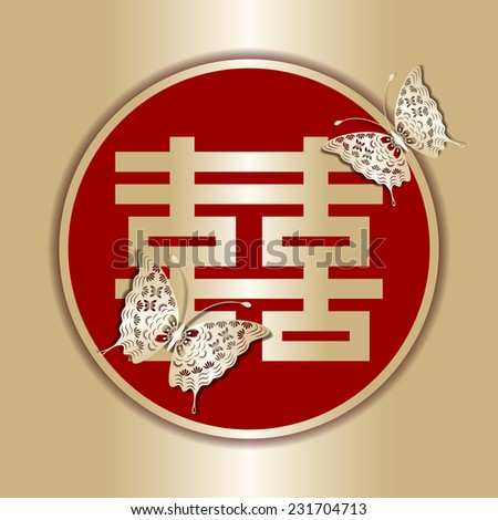 Double Happiness (sometimes translated as Double Joy or Double Happy) is a Chinese ornamental design commonly used as a decoration and symbol of marriage - stock photo