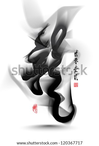 Dragon Calligraphy Smearing Translation: Dragon 2012 - stock photo